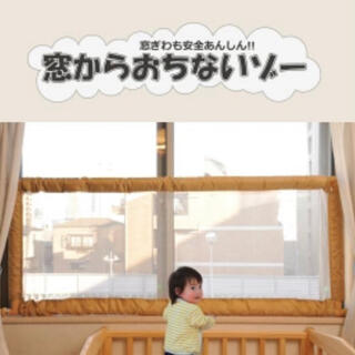 ニホンイクジ(日本育児)の☆新品未使用☆ 日本育児 窓からおちないゾー(ベビーフェンス/ゲート)