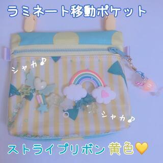 083)シャカシャカ移動ポケット ストライプリボン レインボー 虹 黄 ゆめかわ(外出用品)