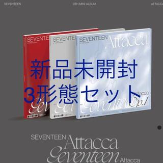 SEVENTEEN - SEVENTEEN ATTACCA アルバム 未開封3形態セット