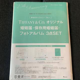 ティファニー(Tiffany & Co.)のティファニー婚姻届(結婚/出産/子育て)