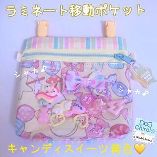 081)☆シャカシャカ移動ポケット キャンディスイーツ 黄 ストライプ ゆめかわ(外出用品)