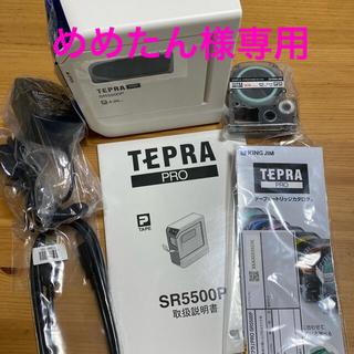 【新品】キングジム ラベルプリンター「テプラ」PRO ブルー SR5500P