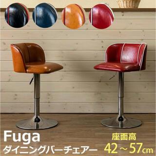 Fuga ダイニング バーチェアー PUレザー 回転式 昇降式 おしゃれ 椅子(ダイニングチェア)