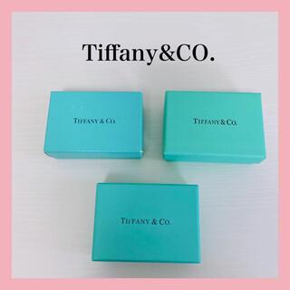 Tiffany & Co. - Tiffany ティファニー 箱 3個セット