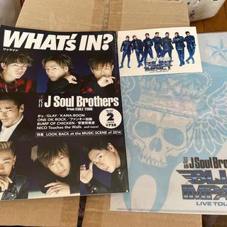 サンダイメジェイソウルブラザーズ(三代目 J Soul Brothers)のWHAT's IN? 2冊+ファイルセット(音楽/芸能)