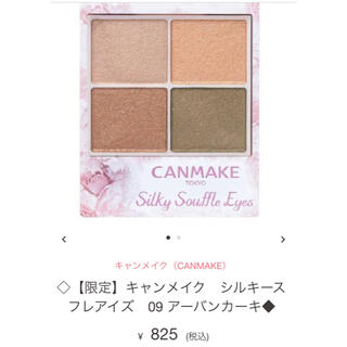 CANMAKE - キャンメイク シルキースフレアイズ 09 &クリーミータッチライナー08 限定色