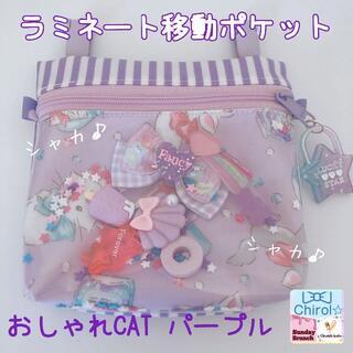 058)シャカシャカ移動ポケット おしゃれCAT パープル ゆめかわ ポシェット(外出用品)