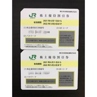 JR - JR東日本 株主優待券 2枚