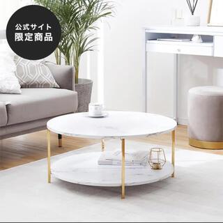 ロウヤ LOWYA 大理石 テーブル 円形