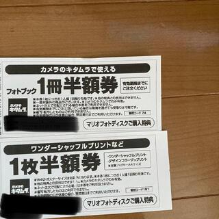 キタムラ(Kitamura)のカメラのキタムラ フォトブック ワンダーシャッフルプリントなど 半額券(その他)