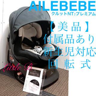 エールべべ 【美品】 クルット プレミアムモデル 付属品あり 新生児対応 回転式