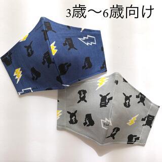 子ども用インナーマスク 2枚セット ハンドメイド ポケモン(外出用品)
