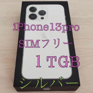 iPhone - ✅新品未開封 iPhone13Pro シルバー 1TGB