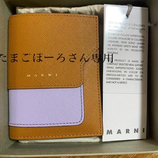 Marni - マルニ 二つ折り財布