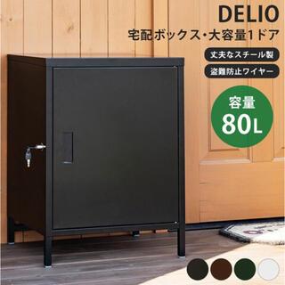 DELIO 宅配ボックス大容量1ドア 置き配 BK/WH/BR/GN(ケース/ボックス)