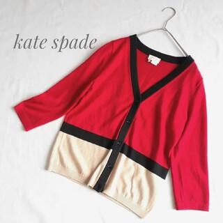 kate spade new york - ☆美品☆ kate spade ケイトスペード ウールカーディガン S