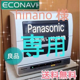 Panasonic - お買い得✨良品✨Panasonic パナソニック ⭐️食洗機⭐️食器洗い乾燥機