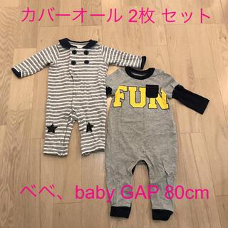 ベベ(BeBe)の着用少なめ☆カバーオール べべ baby GAP 2枚セット(カバーオール)