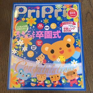 pripri 2012 まるごとパーフェクト卒園式(専門誌)