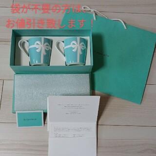 ティファニー(Tiffany & Co.)の【新品】ティファニー マグカップ 2個箱入 紙袋付き ギフト(グラス/カップ)