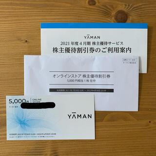 ヤーマン(YA-MAN)のヤーマン株式会社 株主優待割引券(ショッピング)