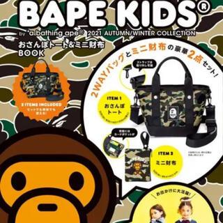 A BATHING APE - BAPE KIDS おさんぽトート&ミニ財布  2021 FALL/WINTER