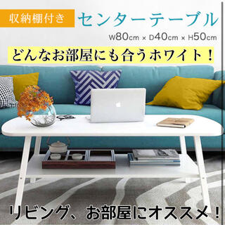 テーブル ローテーブル センターテーブル リビングテーブル シンプル 白 家具(ローテーブル)