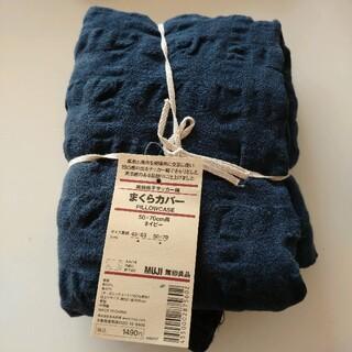 ムジルシリョウヒン(MUJI (無印良品))の無印良品 まくらカバー 麻綿格子サッカー織(シーツ/カバー)