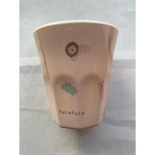 フタフタ(futafuta)のフタフタ メラミンコップ【非売品】【新品未使用】(マグカップ)