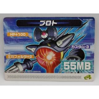 カプコン(CAPCOM)のロックマンエグゼ5 改造カード 「スペシャル改造カード プロト」(その他)