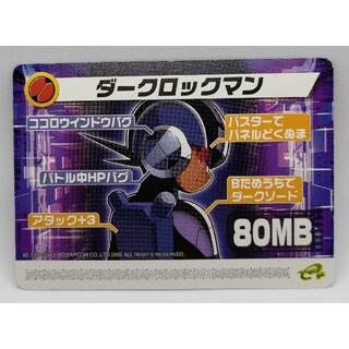 カプコン(CAPCOM)のロックマンエグゼ6 改造カード 「スペシャル改造カード ダークロックマン」(その他)