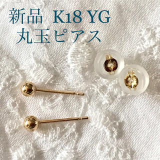 新品   K18  イエローゴールド  丸玉ピアス  3mm