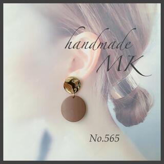 ハンドメイド No.565