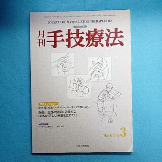 月刊 手技療法 2011年3月号(専門誌)