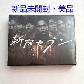 【値下げ/新品未開封】新宿セブン Blu-ray BOX〈4枚組〉