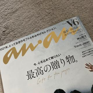 ジャニーズウエスト(ジャニーズWEST)のかめ様(専門誌)