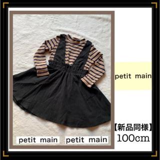 petit main - 【新品同様】petit main 今季トレンド 新作ドッキングワンピース 100
