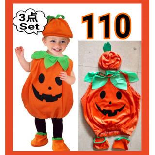 110cm ハロウィン コスプレ  かぼちゃ パンプキン ベビー 秋 コスプレ