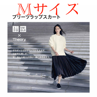 UNIQLO - 【新品 タグ付き】UNIQLO theory コラボ プリーツスカート