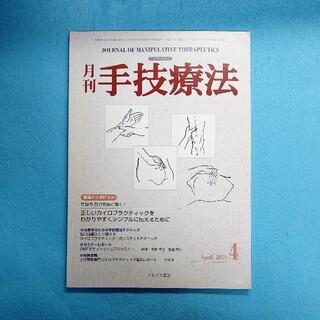 月刊 手技療法 2011年4月号(専門誌)