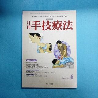 月刊 手技療法 2011年6月号(専門誌)