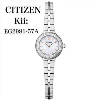 CITIZEN - シチズン 腕時計 レディース シルバー EG2981-57A Kii: