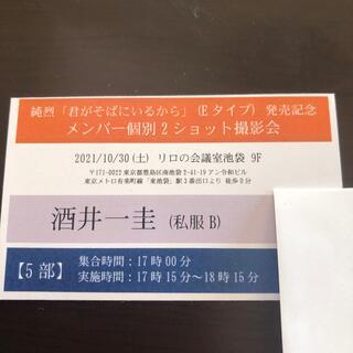 純烈♡ツーショット撮影券♡(土日発送お休み)
