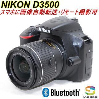 Nikon - シリーズ最新★新品バッグ付 画像自動転送&Bluetooth★ニコン D3500
