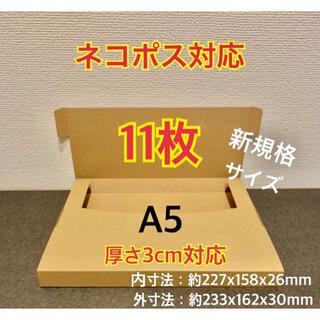 ★ ★ ★新商品【11枚】新規格A5サイズ  ネコポス対応 段ボール箱