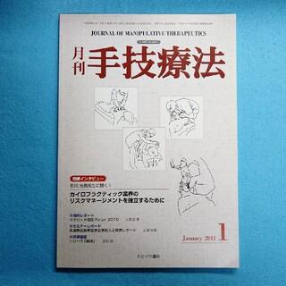 月刊 手技療法 2011年 1月号(専門誌)