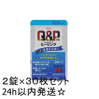 キューピーコーワヒーリング2錠×30枚セット(ビタミン)