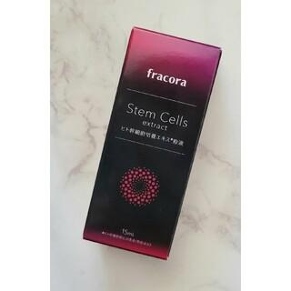 フラコラ - 【新品】fracora 美容液 ヒト幹細胞培養エキス原液 15ml フラコラ