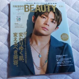 Johnny's - 岸優太 表紙 FINE BOYS+plus BEAUTY