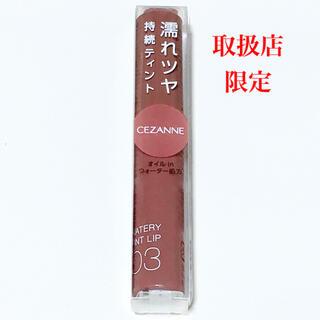 CEZANNE(セザンヌ化粧品) - セザンヌ ウォータリーティントリップ     03 ベージュブラウン